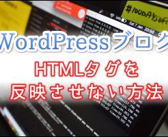 HTML,タグ,反映させない