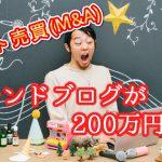 失敗しないサイト売買は「サイトマ」で!トレンドブログを200万円で売った話
