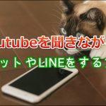 iPhoneでYoutubeを聞きながらネットやLINEができない?簡単な対処法を紹介
