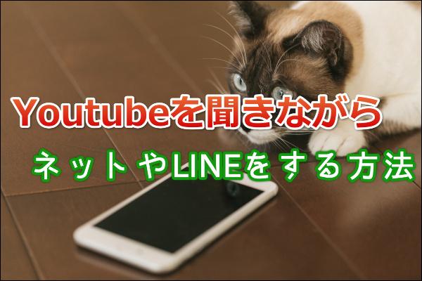 youtube,iphone,聞きながら