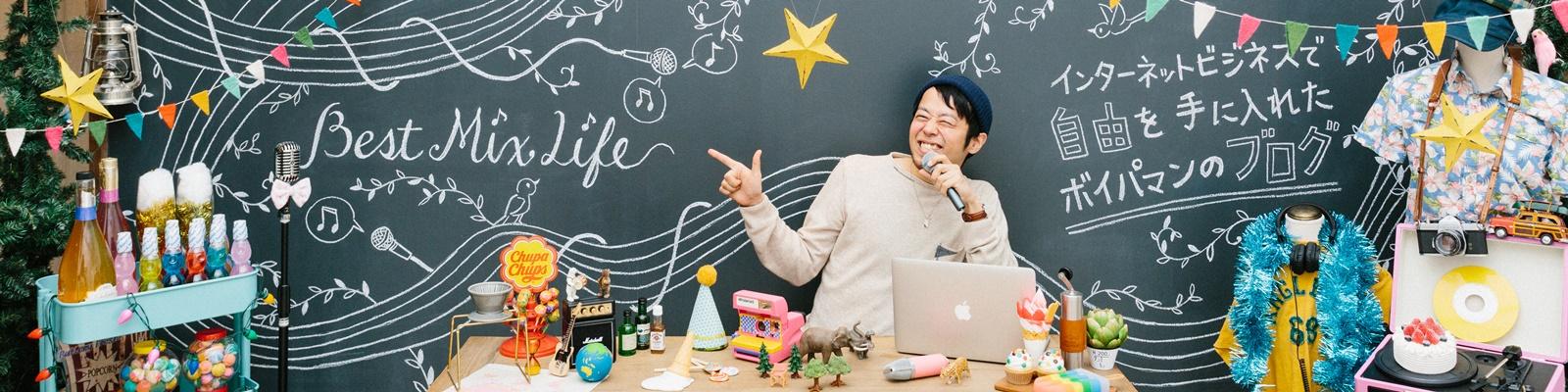 ボイパマン・結城おさむからインターネットビジネスを学ぶブログ~Best Mix Life~