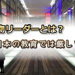 いまの日本の教育では「本物のリーダー」は育たない?理由は歴史にあり