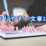 分かりやすいブログはここが違う!文章の書き方のコツは『構成』にあり?