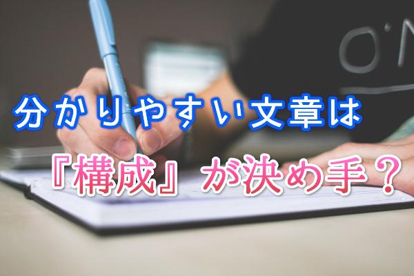 ブログ,分かりやすい,文章