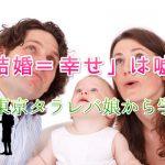 東京タラレバ娘から考える!「結婚イコール幸せ」という嘘に騙されてはいけない