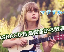 JASRAC,音楽教室,横暴