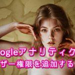 他人のサイトのGoogleアナリティクス見れる?権限追加してもらう方法