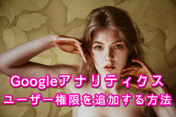 Googleアナリティクス,権限追加