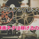 【トレンドアフィリエイト】映画ネタでのキーワード選定のやり方