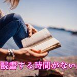 どうする!?読書をしたいのに時間がない!3つオススメな時間の作り方を紹介