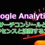 Google Analyticsをサーチコンソールやアドセンスと連携させる方法