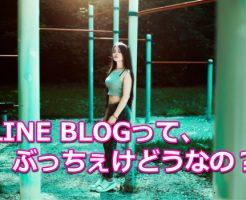 ラインブログ,芸能人,仕組み,収入,一般人