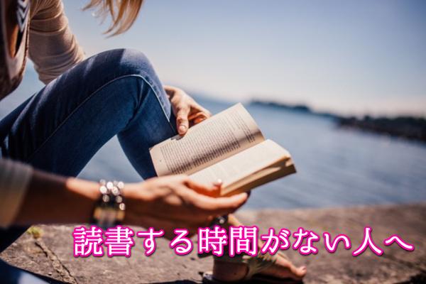 読書,時間がない,どうする,作り方