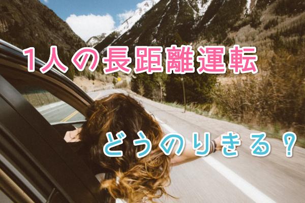 長距離運転,一人,暇つぶし,退屈