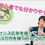 【グーグルアドセンス】月収10万円を初心者が最短で稼ぐブログの始め方をザックリと説明!