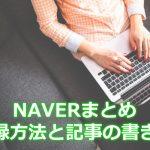 NAVERまとめへの登録方法と記事の書き方!トレンドアフィリエイトに応用可能?