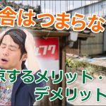 田舎暮らしはつまらないし、住みたくない!上京するメリットやデメリットのまとめ