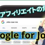 転職アフィリの危機!Google for Jobsが日本でリリースされる影響は?