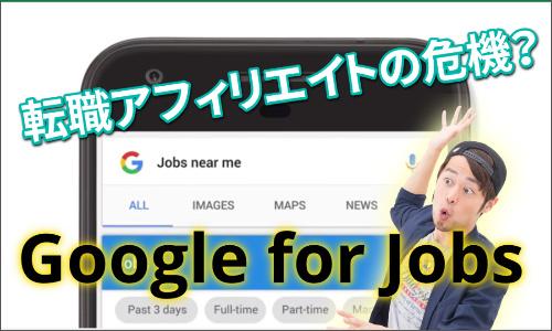 Google for Jobs,日本,リリース,影響