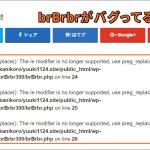 WordPressのプラグイン「brBrbr」のエラー原因と対処方法!