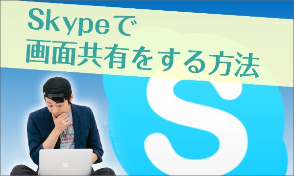 Skype,画面共有,iPhone
