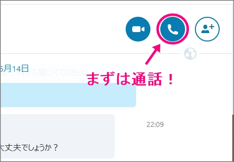 Skype,画面共有,方法,iPhone