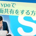 Skypeでパソコン画面を共有する方法!iPhoneではできない?