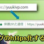 エックスサーバーでブログをhttps化する手順!途中でURL変更でも影響はない?