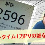 【成功者対談】コンサル生のMasaさんがリアルタイム10,000PVの裏側を大暴露