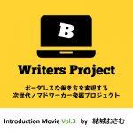 【B-Writers Project予告動画Vol3】2つのコースとコンテンツ内容