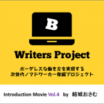 【B-Writers Project予告動画Vol4】募集日公開 × 気になる参加費 × Q&Aコーナー