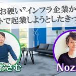 【対談】月収3,000万円超えのマーケッターに聞く「ウェブで起業と思ったきっかけ」