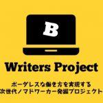 【予告Vol.1】B-Writers Projectのコンセプトや独自ノウハウについて