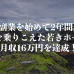 【努力が誰にも奪われない世界へ】noriさんが月収16万円を達成!