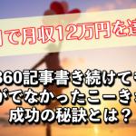 富山のオトコもやるときゃやる!こーきさんが2ヶ月間で月収12万円を達成