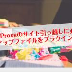 プラグインなし!WordPressのサイト引っ越しに必要なバックアップを取得する方法
