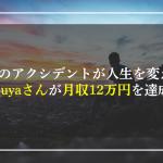 コンサル生tetsuyaさんが月収12万円を達成!1つのアクシデントからビジネスの世界へ