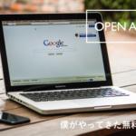 Googleのお腹の中 × ボクがやってきた最強の無料集客方法