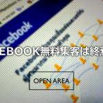 Facebook無料集客時代の終焉? × 「拠点型ビジネス」をやろう!