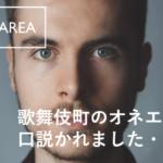 歌舞伎町のオネエの口説き方はロジカルだった。