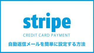 stripe,自動返信メール,決済